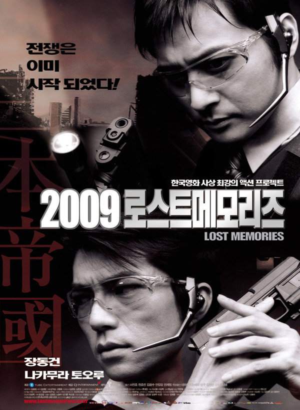 South korean poster from the movie 2009 Lost Memories (2009: Lost Memories)