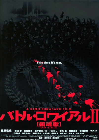 Affiche japonaise de 'Battle Royale 2'