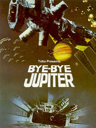 Us poster from the movie Bye Bye Jupiter (Sayônara, Jûpetâ)