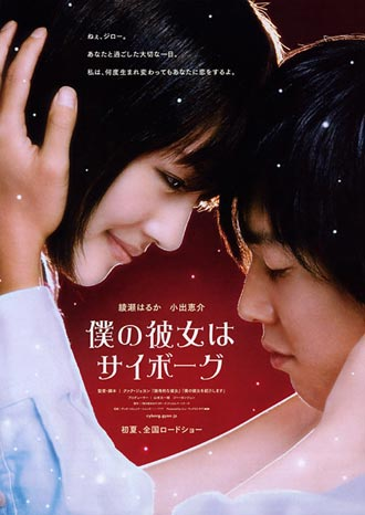Japanese poster from the movie Cyborg Girl (Boku no kanojo wa saibôgu)