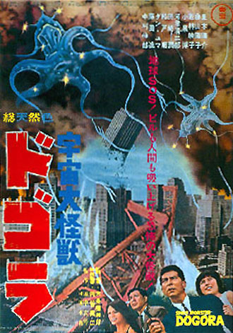 Japanese poster from the movie Dagora, the Space Monster (Uchu daikaijû Dogora)