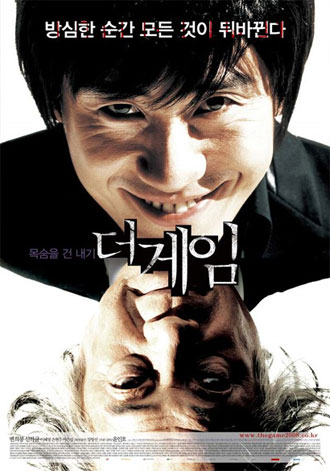 Korean poster from the movie The Devil's Game (Deo ge-im)