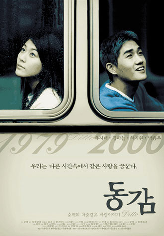 South korean poster from the movie Ditto (Donggam)