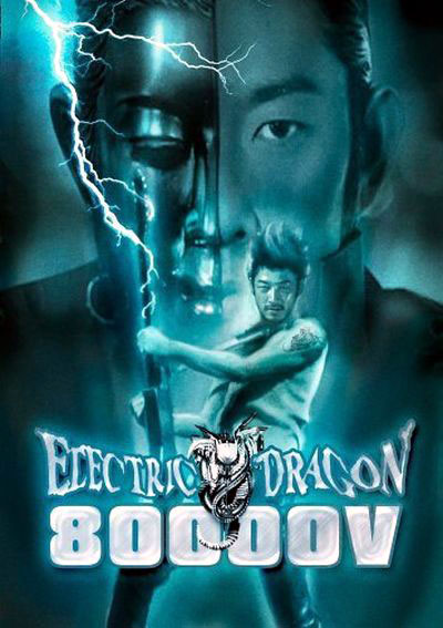 Unknown artwork from the movie Electric Dragon 80.000 V