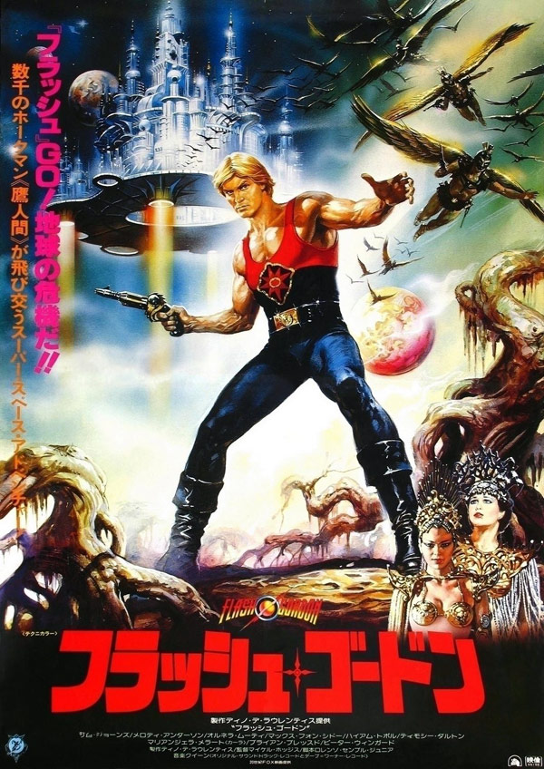 Affiche japonaise de 'Flash Gordon'