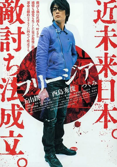 Japanese poster from the movie Freesia: Bullet Over Tears (Furîjia)