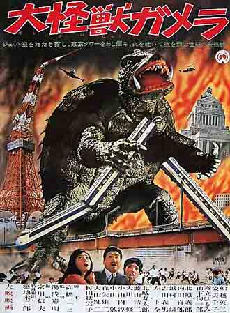 Japanese poster from the movie Gamera (Daikaijû Gamera)