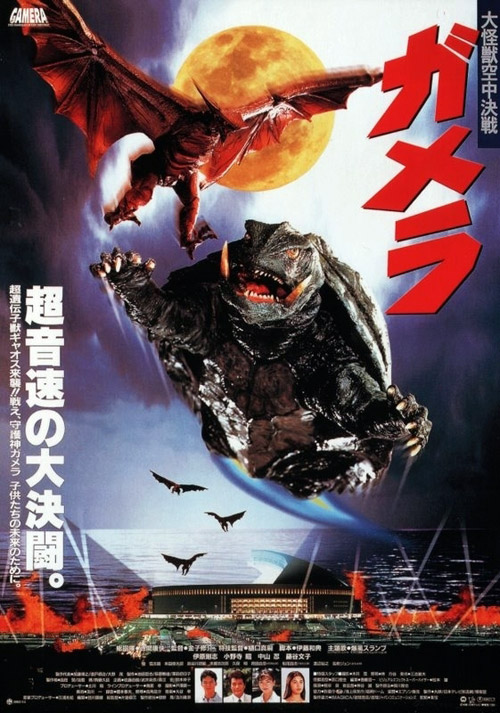Japanese poster from the movie Gamera: The Guardian of the Universe (Gamera daikaijû kuchu kessen)