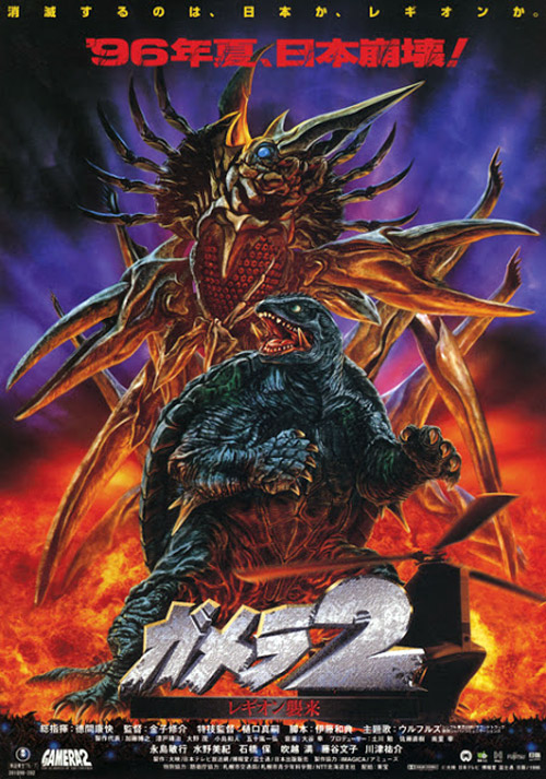 Japanese poster from the movie Gamera 2: Assault of the Legion (Gamera 2: Region shurai)