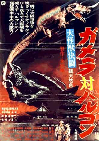 Japanese poster from the movie Gamera vs. Barugon (Daikaijû kettô: Gamera tai Barugon)