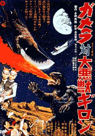Japanese poster from the movie Attack of the Monsters (Gamera tai daiakuju Giron)