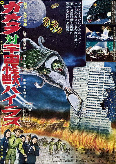 Japanese poster from the movie Destroy All Planets (Gamera tai uchû kaijû Bairasu)
