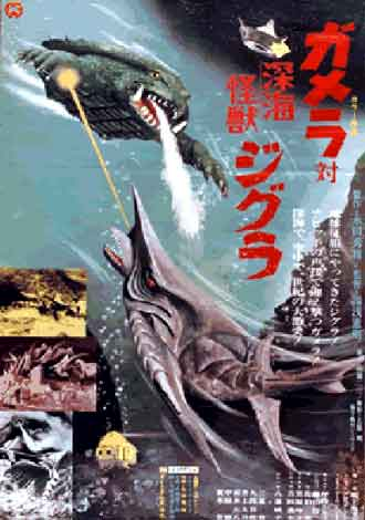 Japanese poster from the movie Gamera vs. Zigra (Gamera tai Shinkai kaijû Jigura)