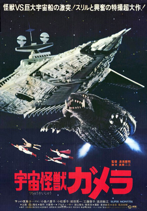 Japanese poster from the movie Super Monster (Uchu kaijû Gamera)