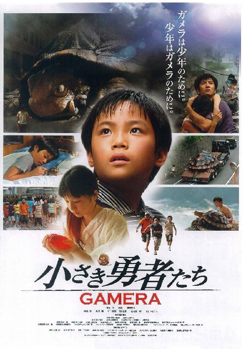 Japanese poster from the movie Gamera the Brave (Chiisaki yûsha-tachi: Gamera)