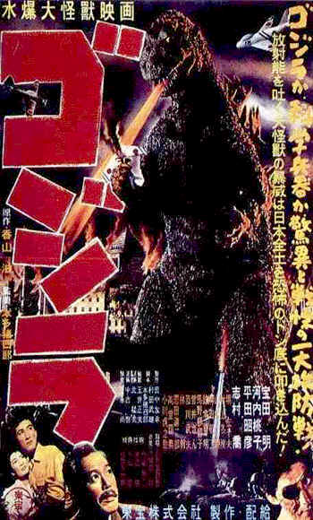 Japanese poster from the movie Godzilla (Gojira)