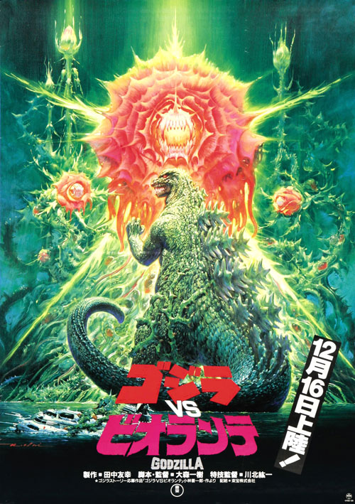 Japanese poster from the movie Godzilla vs. Biollante (Gojira vs. Biorante)