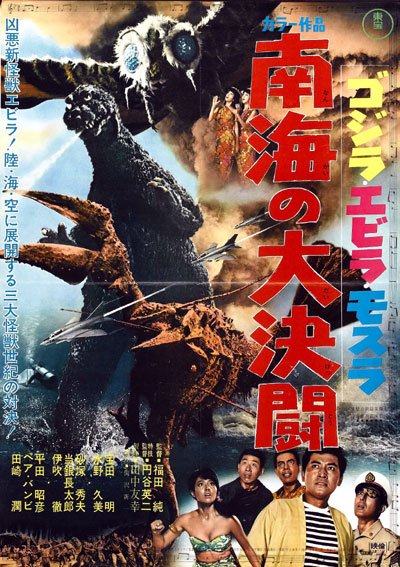 Japanese poster from the movie Godzilla vs. The Sea Monster (Gojira, Ebirâ, Mosura: Nankai no daiketto)