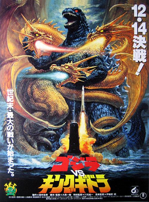 Movie posters from Godzilla vs. King Ghidorah - Kazuki Ohmori (1991) - page #1