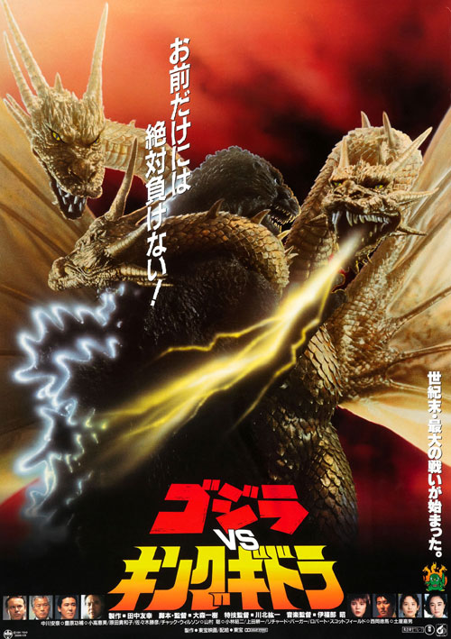 Japanese poster from the movie Godzilla vs. King Ghidorah (Gojira vs. Kingu Gidorâ)