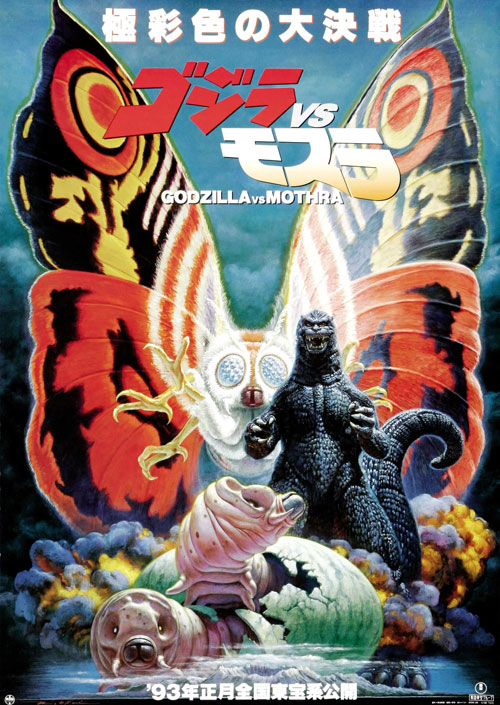 Japanese poster from the movie Godzilla and Mothra: The Battle for Earth (Gojira vs. Mosura)