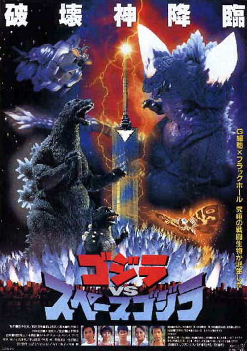 Godzilla vs. Space Godzilla (1994) movie poster #1 - SciFi ...