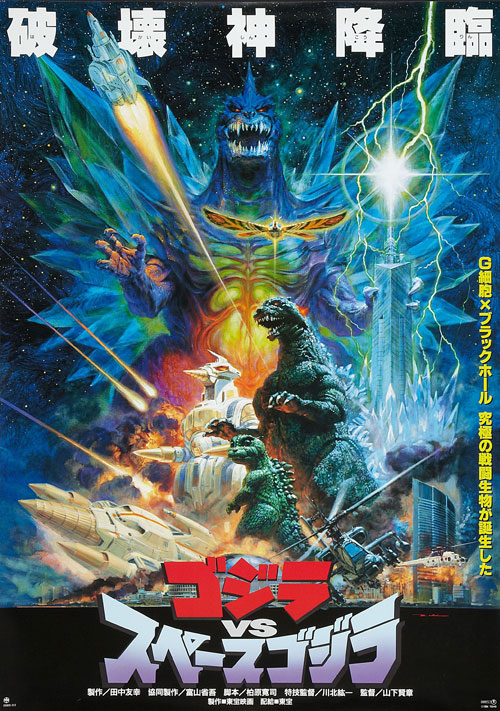 Japanese poster from the movie Godzilla vs. Space Godzilla (Gojira VS Supesugojira)
