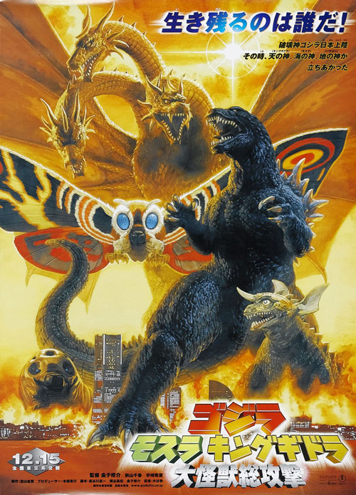Japanese poster from the movie Godzilla, Mothra and King Ghidorah: Giant Monsters All-Out Attack (Gojira, Mosura, Kingu Gidorâ: Daikaijû sôkôgeki)
