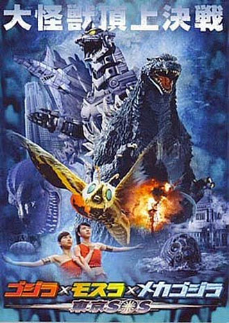Japanese poster from the movie Godzilla, Mothra, Mechagodzilla: Tokyo S.O.S. (Gojira tai Mosura tai Mekagojira: Tôkyô S.O.S.)
