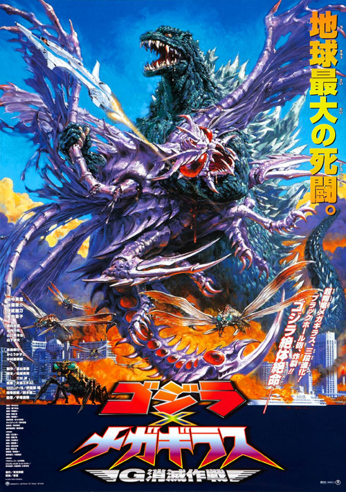 Japanese poster from the movie Godzilla vs. Megaguirus (Gojira tai Megagirasu: Jî shômetsu sakusen)
