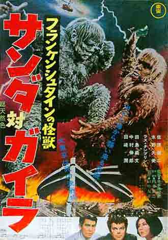 Japanese poster from the movie The War of the Gargantuas (Furankenshutain no kaijû: Sanda tai Gaira)