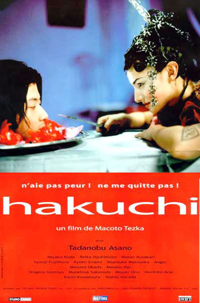 French poster from the movie Hakuchi: The Innocent (Hakuchi)