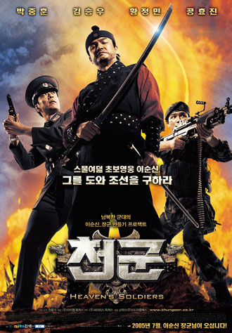 Korean poster from the movie Heaven's Soldiers (Cheon gun)