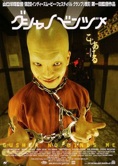 Unknown poster from the movie Hellevator (Gusha no bindume)