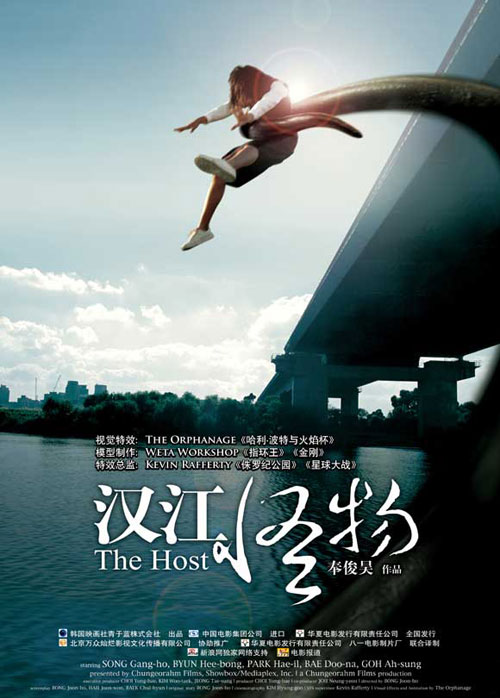 Affiche chinoise de 'The Host'
