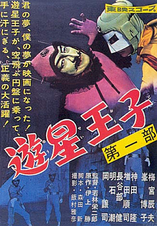 Japanese poster from the movie Prince of Space (Yûsei ôji)