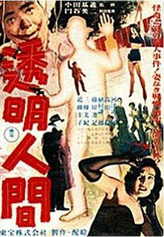 Japanese poster from the movie The Invisible Man (Tomei ningen)
