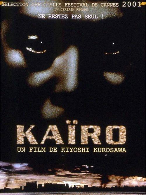 Kairo 2001 Movie Poster 1 Scifi Movies