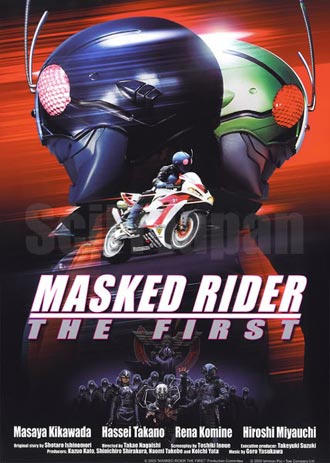 Affiche américaine de 'Kamen Rider : The First'