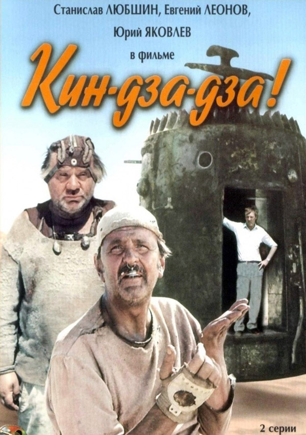 Russian poster from the movie Kin-Dza-Dza
