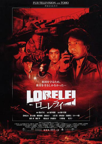 Unknown poster from the movie Lorelei