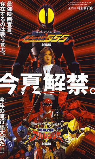 Japanese poster from the series Masked Rider 555 (Kamen Raidâ 555)