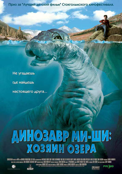 Russian poster from the movie Mee-Shee: The Water Giant