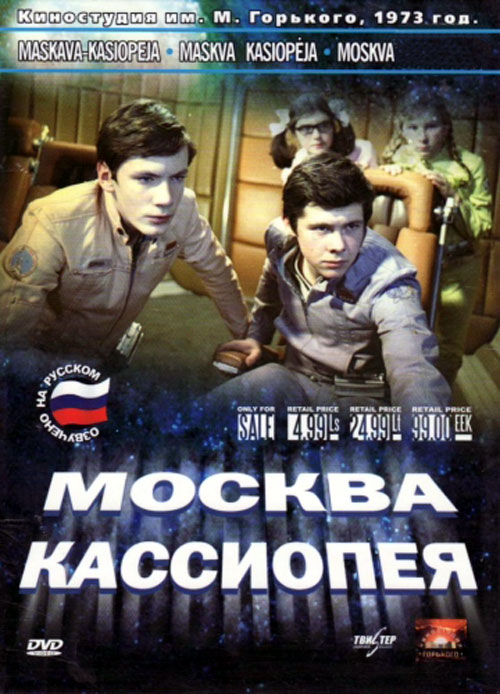 Unknown artwork from the movie Moscow - Cassiopea (Moskva-Kassiopeya)