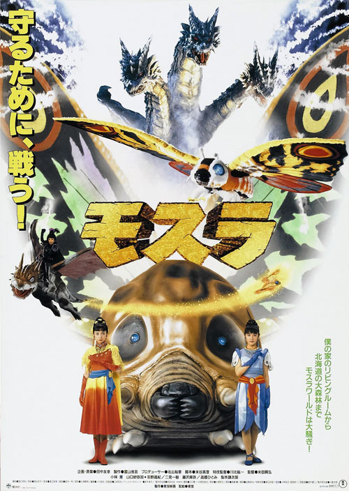 Japanese poster from the movie Rebirth of Mothra (Mosura)
