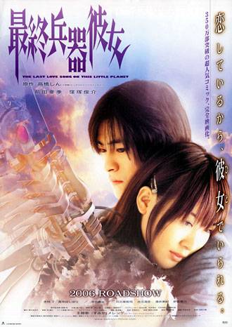 Japanese poster from the movie The Last Love Song on This Little Planet (Saishû heiki kanojo)
