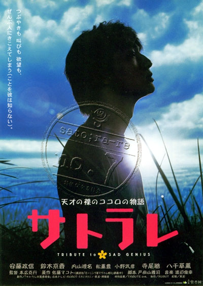 Japanese poster from the movie Satorare