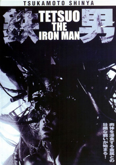 Japanese poster from the movie Tetsuo, the Iron Man (Tetsuo)