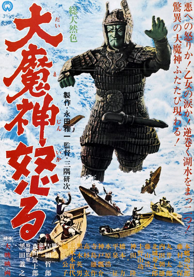 Japanese poster from the movie Wrath of Daimajin (Daimajin ikaru)