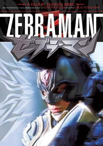 Us poster from the movie Zebraman